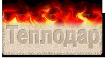 .Топливные брикеты ТеплоДар